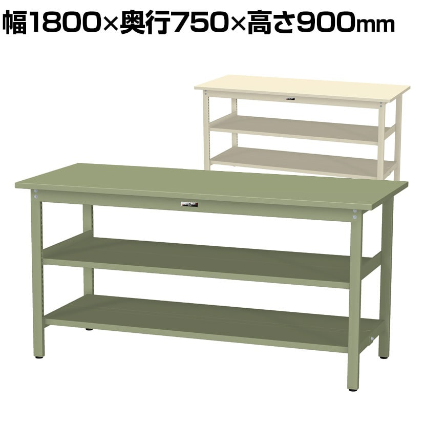 山金工業 ワークテーブル300シリーズ 固定式 中間棚付き スチール天板 SWSH-1875TTS2 幅1800×奥行750×高さ900mm