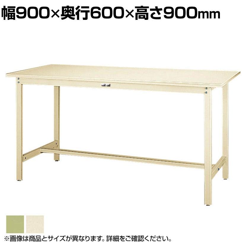 山金工業 ワークテーブル300シリーズ 固定式 スチール天板 SWSH-960-GG 幅900×奥行600×高さ900mm