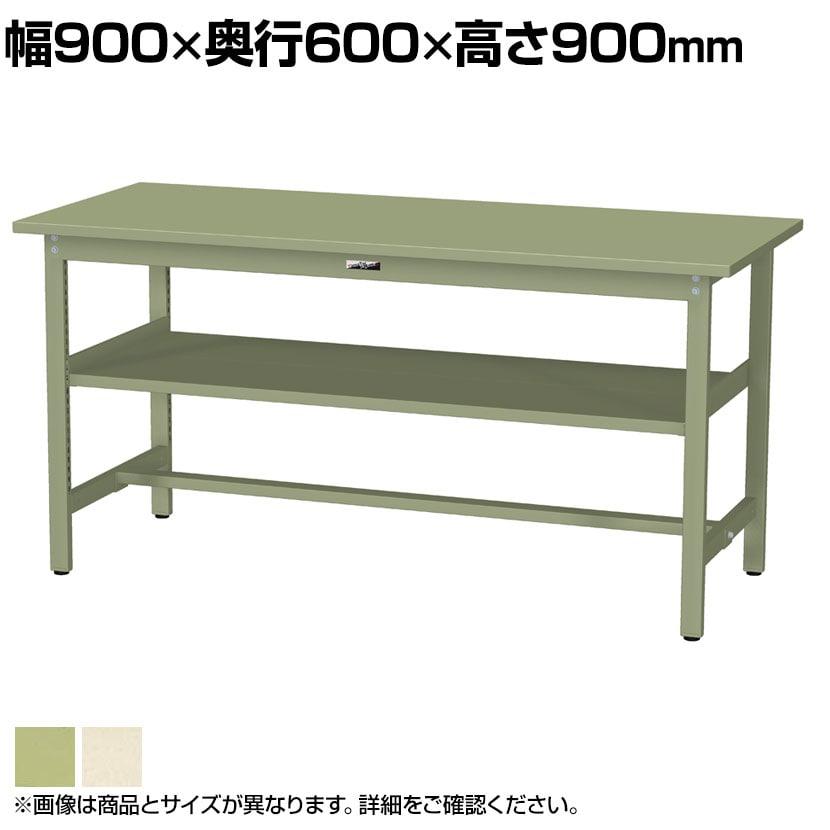 山金工業 ワークテーブル300シリーズ 固定式 中間棚付き スチール天板 SWSH-960S2 幅900×奥行600×高さ900mm