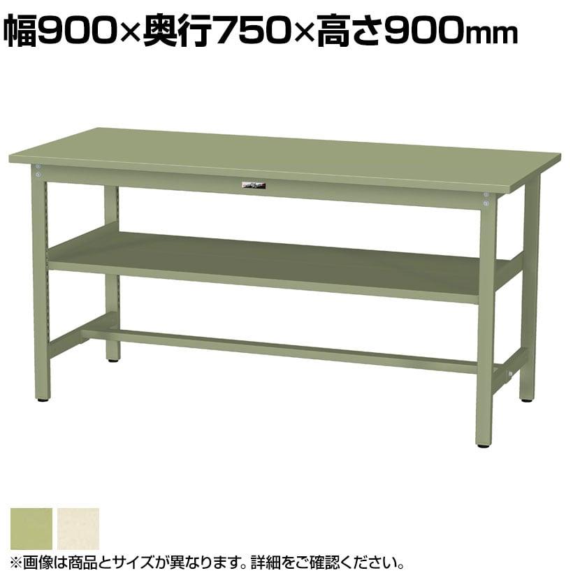 山金工業 ワークテーブル300シリーズ 固定式 中間棚付き スチール天板 SWSH-975S2 幅900×奥行750×高さ900mm