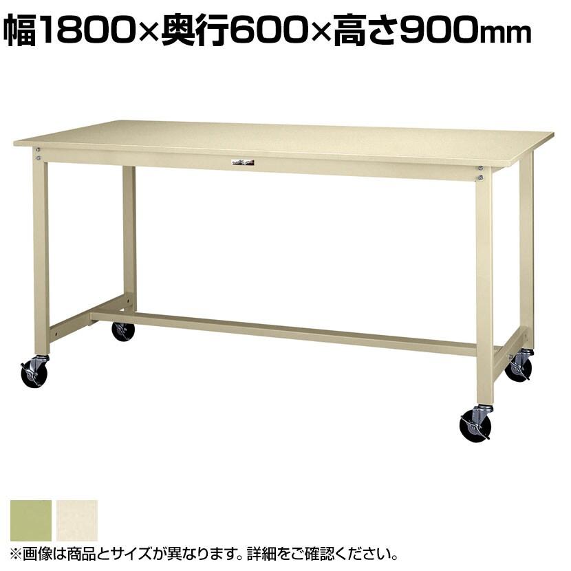 山金工業 ワークテーブル300シリーズ 移動式 全体均等耐荷重160kg スチール天板 SWSHC-1860 幅1800×奥行600×高さ900mm