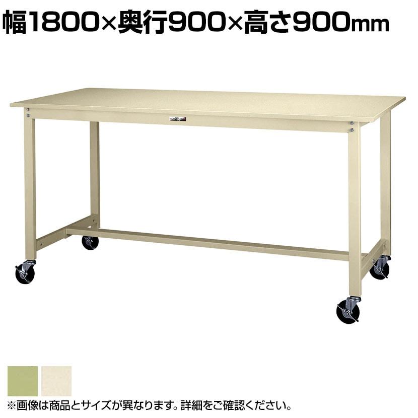 山金工業 ワークテーブル300シリーズ 移動式 全体均等耐荷重160kg スチール天板 SWSHC-1890 幅1800×奥行900×高さ900mm