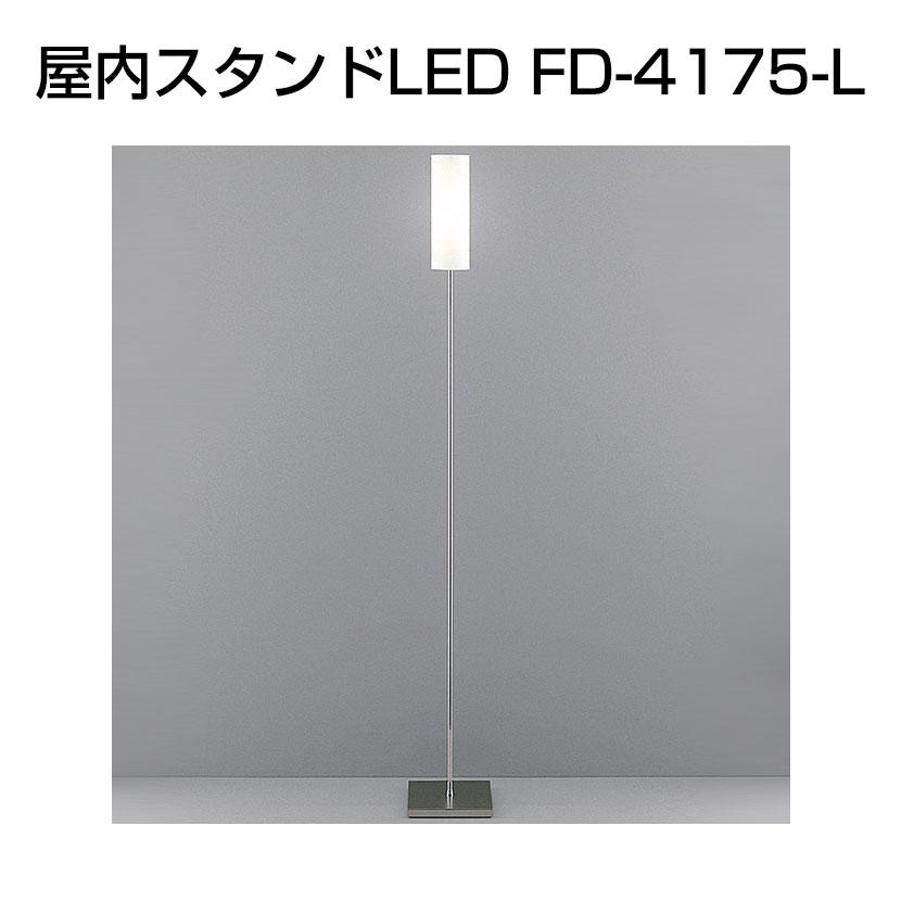 フロアスタンド 屋内スタンドLED FD-4175-L シルバー