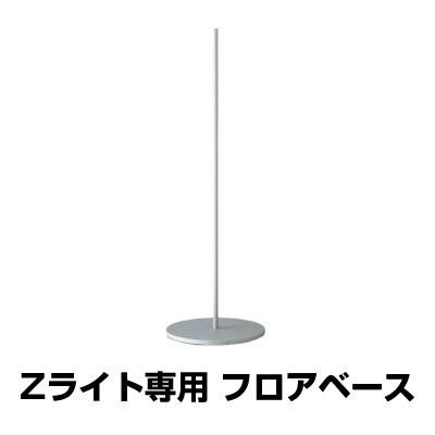 デスクライト Zライト フロアベース/YDS-Z-B11