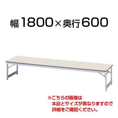 【国産】 座卓 折りたたみ ローテーブル 軽量/幅1800×奥行600mm/YK-AZ-1860