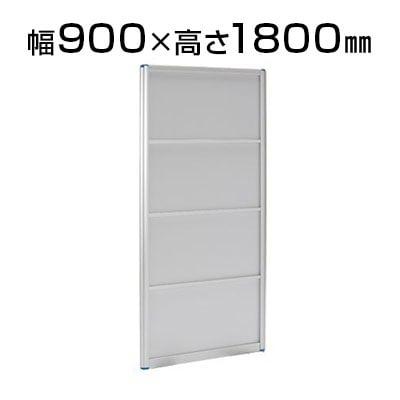 アルミローパーティション クリアフロストパネル(半透明)/幅900×高さ1800mm/YK-PX-0918