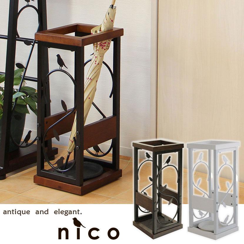 nico 傘立て 幅230×奥行230×高さ550mm