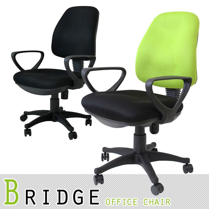 【次回入荷未定】ブリッジ オフィスチェア 事務椅子 幅590×奥行590×高さ900-1000 座面高さ420-520mm