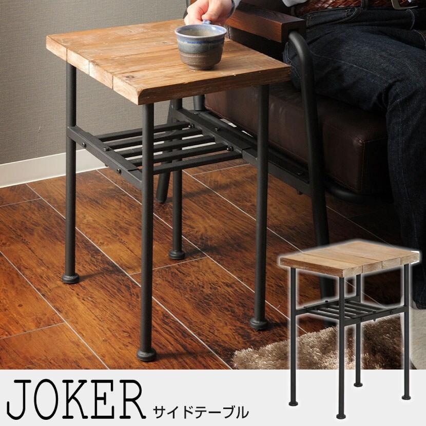 JOKER サイドテーブル 幅300 × 奥行400 × 高さ530mm