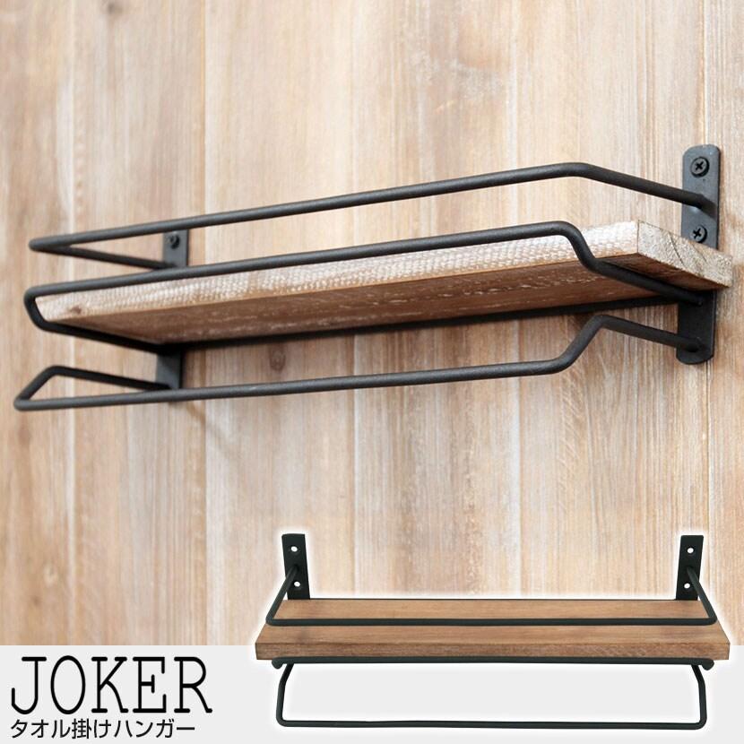 JOKER タオル掛けハンガー 幅360 × 奥行105 × 高さ115mm
