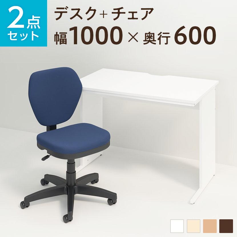【デスク)ウォルナット:7月中旬入荷予定】【デスクチェアセット】オフィスデスク 事務机 平机 1000×600 + ワークスチェア セット