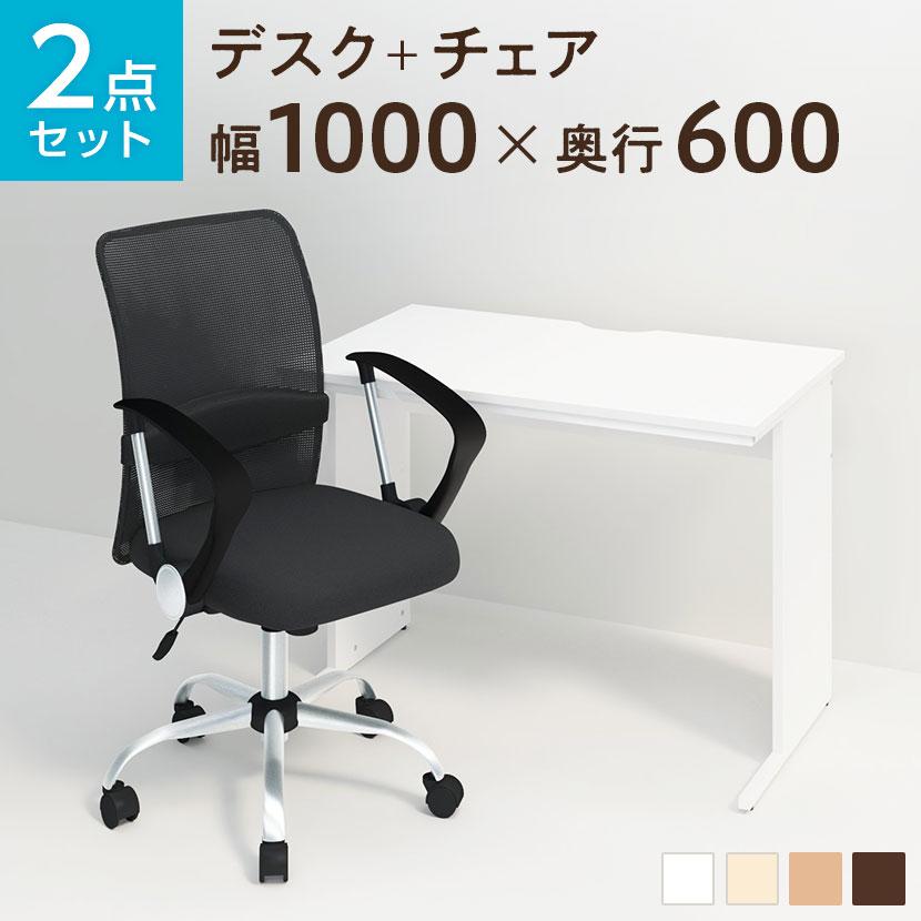 【デスクチェアセット】オフィスデスク 事務机 平机 1000×600 + メッシュチェア 腰楽 ローバック 肘付き セット