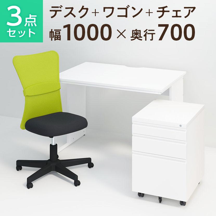 【デスクチェアセット】オフィスデスク 事務机 平机 1000×700 + オフィスワゴン + メッシュチェア チャットチェア セット