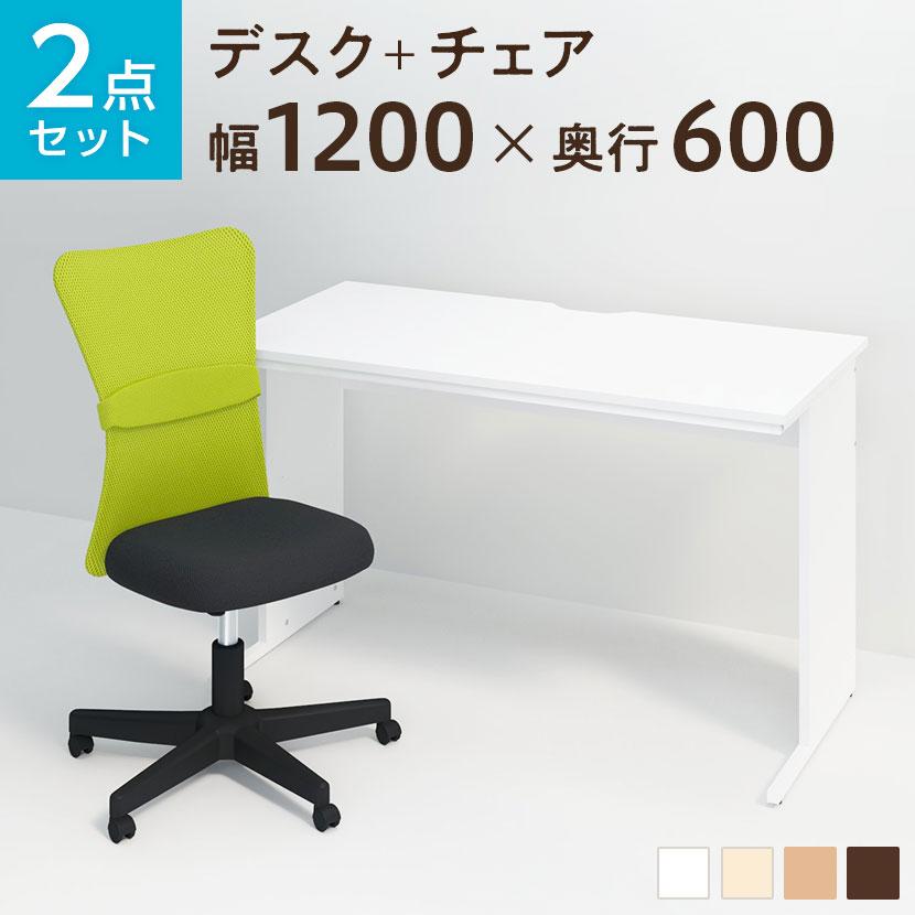 【デスクチェアセット】オフィスデスク 事務机 平机 1200×600 + メッシュチェア チャットチェア セット