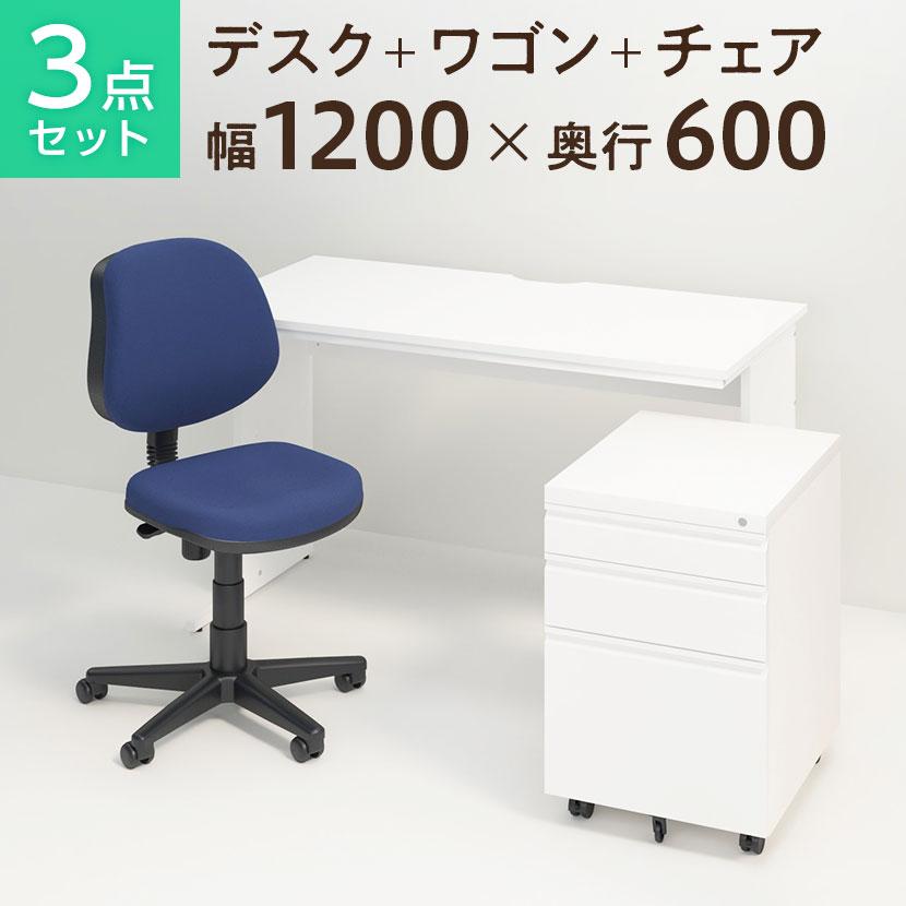 【デスクチェアセット】ワークデスク 平机 1200×600 + オフィスワゴン + 布張り オフィスチェア RD-1