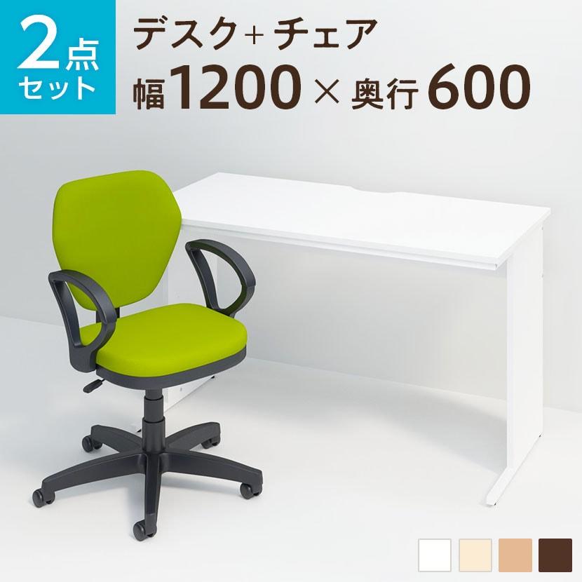 【デスクチェアセット】オフィスデスク 事務机 平机 1200×600 + ワークスチェア 肘付き セット