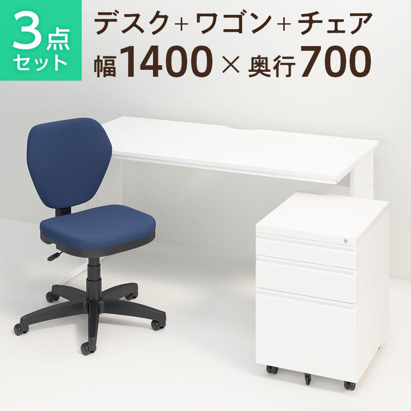 【デスクチェアセット】オフィスデスク 事務机 平机 1400×700 + オフィスワゴン + ワークスチェア セット