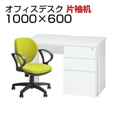 【デスクチェアセット】オフィスデスク 事務机 片袖机 1000×600 + ワークスチェア 肘付き セット