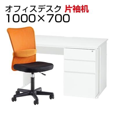 【デスクチェアセット】オフィスデスク 事務机 片袖机 1000×700 + メッシュチェア チャットチェア セット