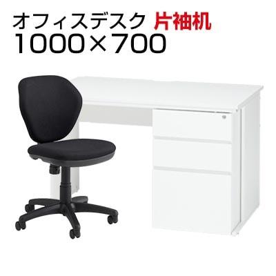 【デスクチェアセット】オフィスデスク 事務机 片袖机 1000×700 + ワークスチェア セット