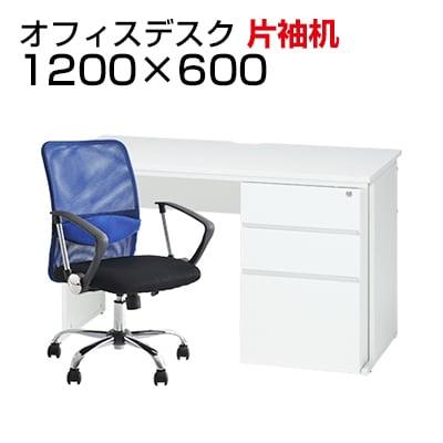 【デスクチェアセット】オフィスデスク 事務机 片袖机 1200×600 + メッシュチェア 腰楽 ローバック 肘付き セット