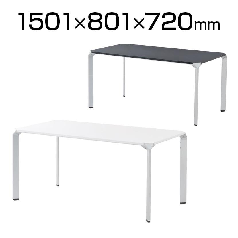 スパイダーテーブル 幅1501×奥行801×高さ720mm Z-SHMLT-15