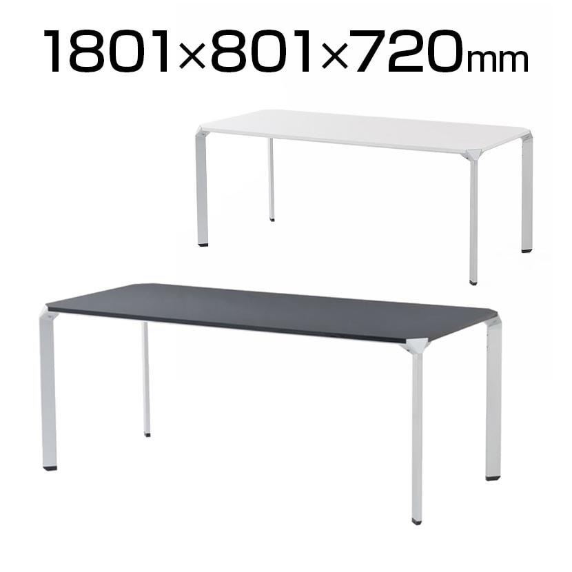 スパイダーテーブル 幅1801×奥行801×高さ720mm Z-SHMLT-18