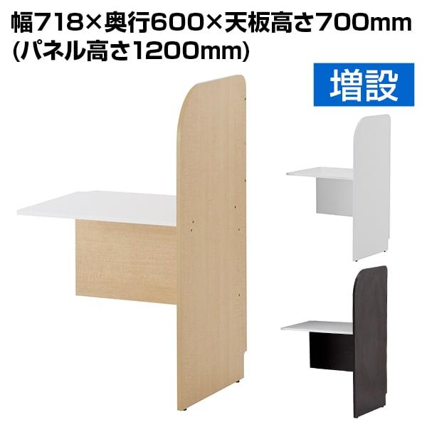 【増設用】PCブースデスク 集中ブース 塾 幅718×奥行600×天板高さ700mm (パネル高さ1200mm) Z-SHPCB-70AD