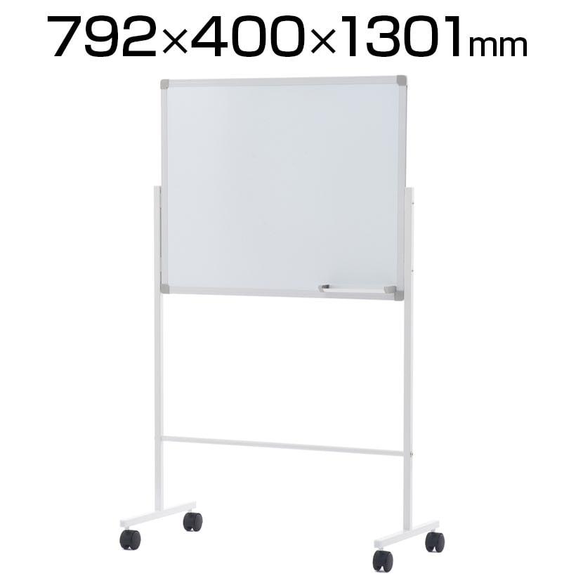 ホワイトボード 脚付き ロータイプ 片面 幅792×奥行400×高さ1301mm コンパクト Z-SHSWB-7560WH
