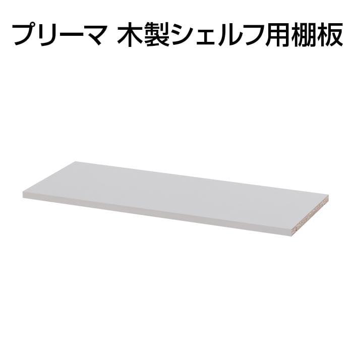 [オプション]プリーマ 木製シェルフ用棚板 1枚入り 幅762×奥行298×高さ18mm
