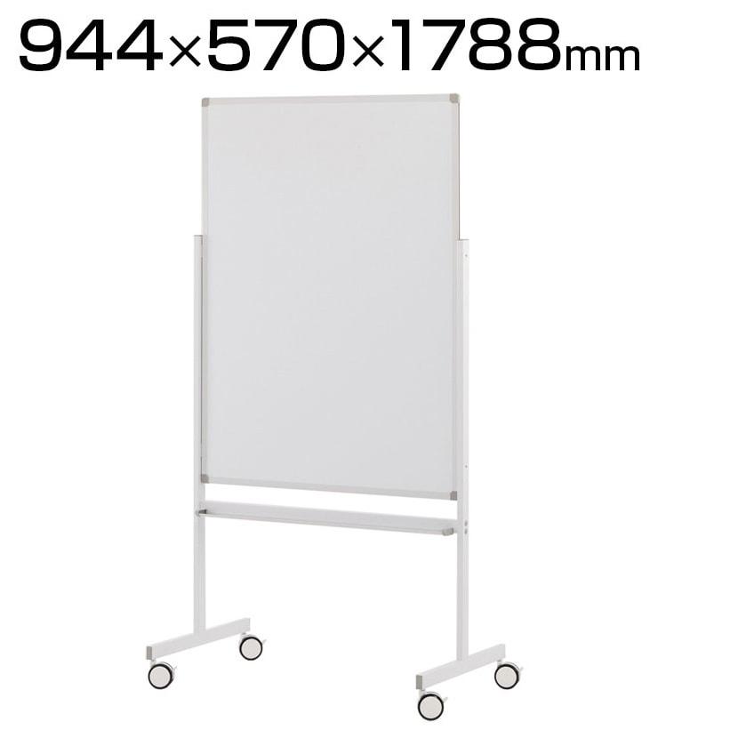 ホワイトボード 脚付き 縦型 片面幅944×奥行540×高さ1790mmZ-SHWB-9012ASWH