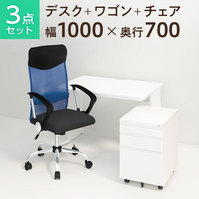 【デスクチェアセット】オフィスデスク 事務机 平机 1000×700 + オフィスワゴン + メッシュチェア 腰楽 ハイバック 肘付き セット