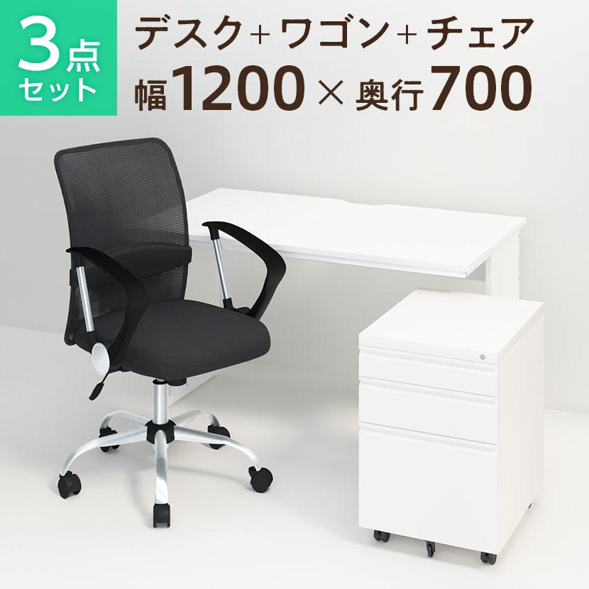 【デスクチェアセット】オフィスデスク 事務机 平机 1200×700 + オフィスワゴン + メッシュチェア 腰楽 ローバック 肘付き セット