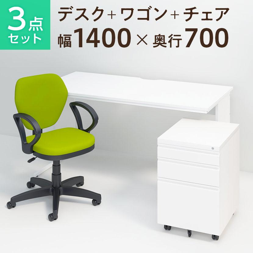 【デスクチェアセット】オフィスデスク 事務机 平机 1400×700 + オフィスワゴン + ワークスチェア 肘付き セット