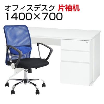 【デスクチェアセット】オフィスデスク 事務机 片袖机 1400×700 + メッシュチェア 腰楽 ローバック 肘付き セット
