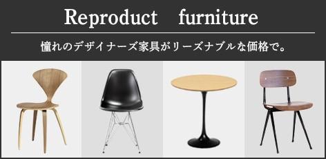 リプロダクト家具