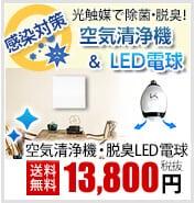 空気清浄機 脱臭LED電球